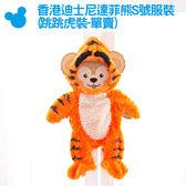 Norns 【香港迪士尼達菲熊S號服裝(跳跳虎裝-單賣)】Disney Duffy 換裝