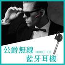 HOCO 浩酷 公爵無線藍芽耳機 E2