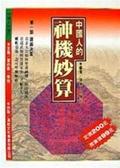 (二手書)中國人的神機妙算(1)