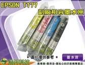 EPSON T177 177 黑相容墨水匣顏色 XP 225 IVPE77