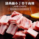 【海肉管家-全省免運】】紐西蘭金典小丁骨羊肉塊X10包(每包250±10%)