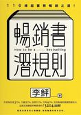 (二手書)暢銷書潛規則:116條超實務暢銷之道!