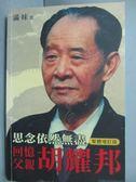 【書寶二手書T5/傳記_LHY】思念依然無盡-回憶父親胡耀邦_滿妹