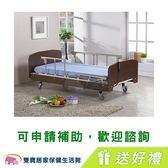 電動病床 贈好禮 立新 三馬達電動護理床 F03 醫療床 醫院病床 居家用照顧床 好禮四重送