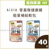 寵物家族-AIXIA 愛喜雅健康罐-能量補給軟包40g*12入