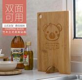 春季上新 居家家可立式竹木切菜板大號砧板家用廚房瀝水案板加厚切水果菜板