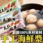 【海肉管家-全省免運】DIY創意料理-手作海鮮漿X4條(150g±10g/條)