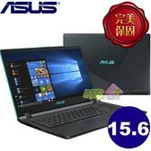 ASUS X560UD-0101B8550U 15.6吋FHD類電競◤3/6期0利率◢(i7-8550U/1TB+ 128G SSD/GTX 1050 2G獨顯)