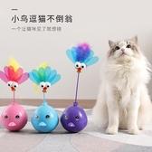 →寵物玩具←新款貓咪互動投食器玩具球 貓玩具不倒翁電動飛舞蝴蝶小鳥逗貓棒KIM_YP113