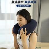 現貨-按壓充氣u型枕便攜U形頸椎枕旅行脖枕飛機坐車靠枕午睡吹氣護頸枕24h出貨 小天使