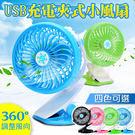 四吋大扇面 夾式風扇 嬰兒車風扇 360度旋轉【附電池+充電線】USB充電 電風扇 充電風扇 大風量