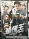 挖寶二手片-L02-061-正版DVD-韓片【逮捕王】-李善均(直購價)