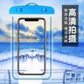 手機防水袋潛水套可觸屏透明防塵雨殼保護套【英賽德3C數碼館】