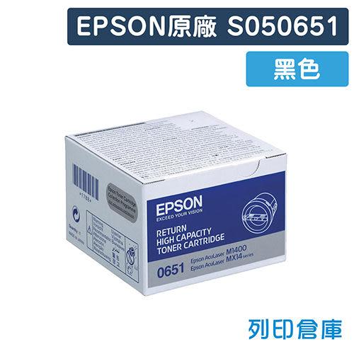 原廠碳粉匣 EPSON 黑色 高容量 S050651 (2.2K) / 適用 EPSON M1400 / MX14 / MX14NF