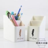 梯形筆筒多格分類收納時尚桌面文具收納筆架【時尚大衣櫥】