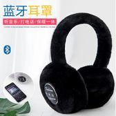 藍牙耳機頭戴式無線保暖耳罩男音樂通話毛絨耳包女耳套護耳朵通用