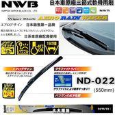 ✚久大電池❚ 日本 NWB 雨刷 ND 22吋 三節式 軟骨雨刷 原廠雨刷 豐田 本田 三菱 日產 馬自達