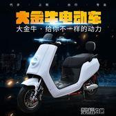 電動車 男女雙人6072踏板摩托車酷車改裝成人代步 JD 榮耀3c