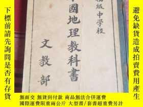 二手書博民逛書店罕見初級中學校本國地理教科書(滿洲課本)Y268363 文教部 文教部 出版1934