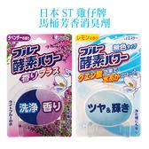 日本 ST 雞仔牌 馬桶芳香消臭劑 120g 多款可選【PQ 美妝】