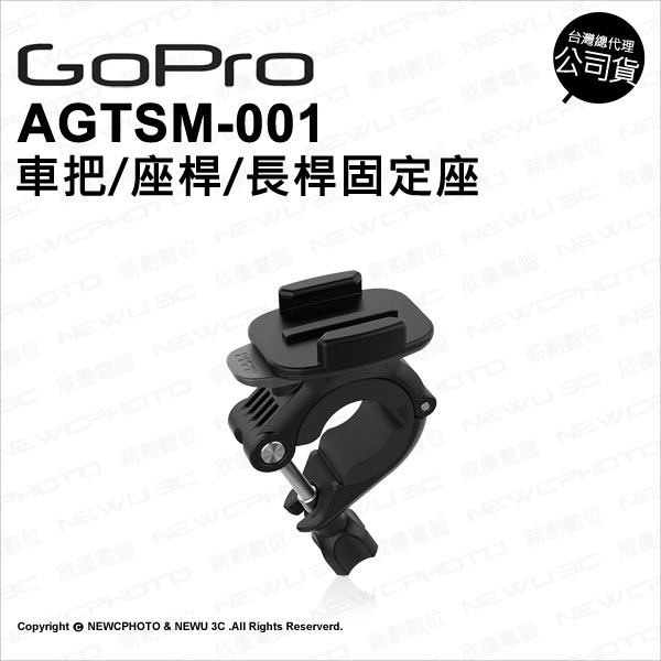 GoPro 原廠配件 AGTSM-001 車把/座桿/長桿固定座 Hero 全系列機種 適用 固定架【可刷卡免運】薪創