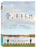 愛,漫漫長路 DVD  (購潮8)