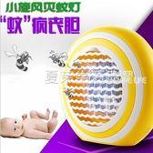 捕蚊神器 新款光觸媒家用LED電網設計滅蚊燈 孕婦嬰兒物理滅蚊器驅蚊燈·夏茉生活