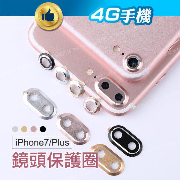 iPhone7/8 Plus 金屬鏡頭圈 鏡頭保護圈 i7 i8 保護框 蘋果 手機 鏡頭保護圈 4.7 5.5~4G手機