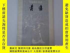 二手書博民逛書店中國畫家叢書罕見黃慎Y139793 何延喆 上海人民美術出版社