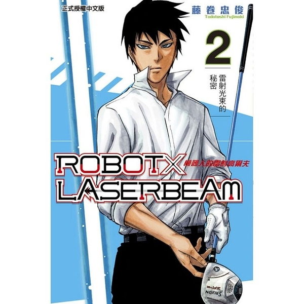 ROBOT×LASERBEAM機器人的雷射高爾夫 (02)