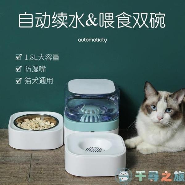 寵物貓碗食盆狗狗飲水器貓咪流動飲水機【千尋之旅】