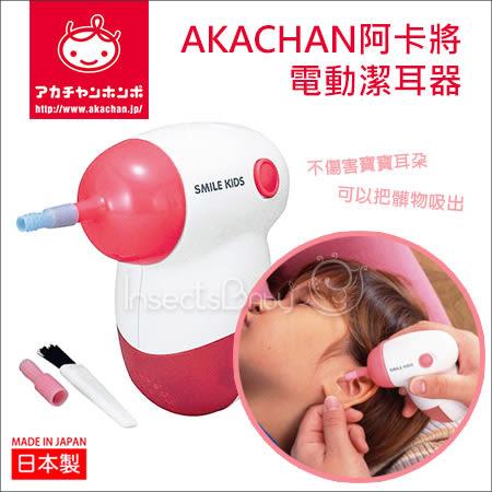 蟲寶寶【日本SMILE KIDS 】大人小孩皆可用 電動潔耳器-粉