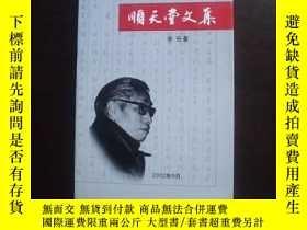 二手書博民逛書店罕見順天堂文集Y1229 李任 著 出版2002