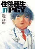 (二手書)住院醫生PGY(第一集)