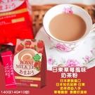 日東草莓風味奶茶粉140g/包