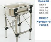 簡易不銹鋼水槽單槽洗菜盆洗碗池帶落地支架子加厚單水池洗手盆斗全館 萌萌