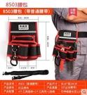 工具包電工腰包電工包多功能工具腰帶包袋腰帶維修牛津帆布
