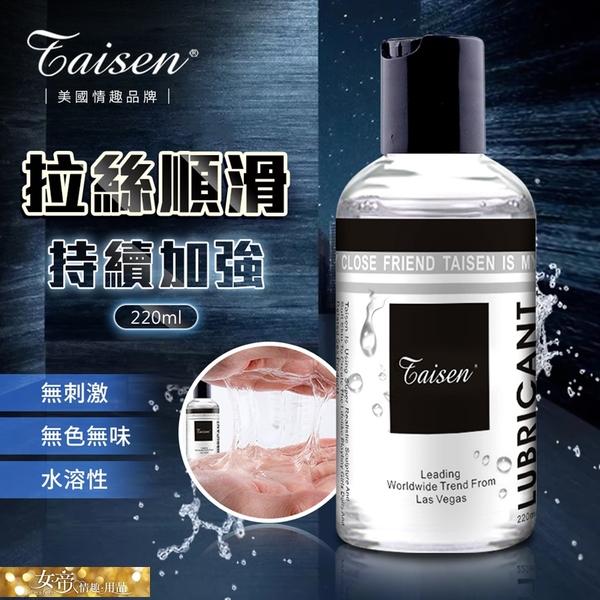 潤滑液 情趣用品 買再送潤滑液 TAISEN-人體水性潤滑液220ml(標準型) 按摩潤滑油