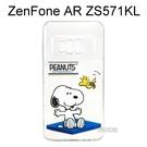 SNOOPY空壓氣墊軟殼 [地板] ZenFone AR (ZS571KL) / Ares (ZS572KL)史努比【正版授權】