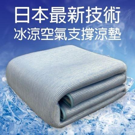 冰晶涼感透氣水洗床墊(單人3.5尺)
