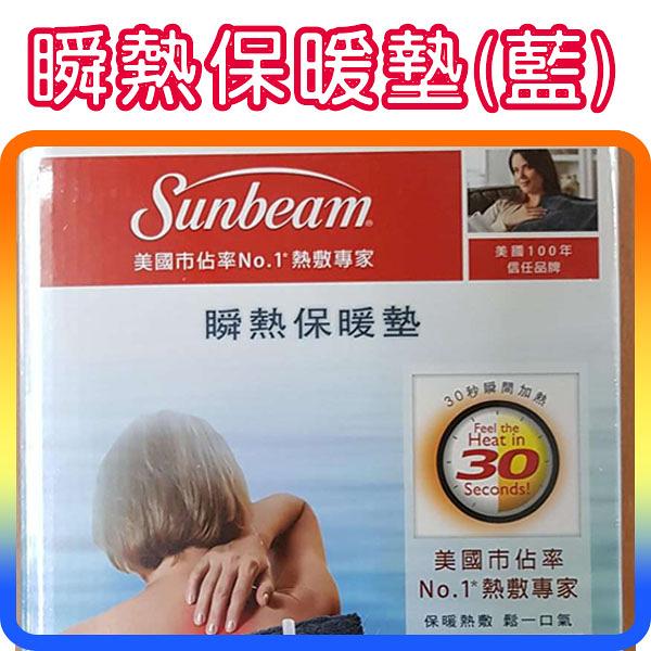Sunbeam 夏繽 瞬熱保暖墊 (深湛藍 30.5x61公分) (台灣110V全新公司貨保固二年)