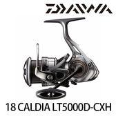 漁拓釣具 DAIWA 18 CALDIA LT5000D-CXH (紡車捲線器)