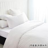 【思藍喜】保潔系 防水防汙 枕頭套(枕頭套)