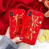 新款文字暴富iphone xs max手機殼X全包6s蘋果7P紅色XR男女8plus 韓慕精品