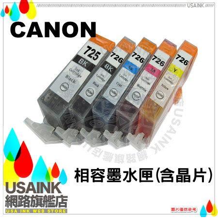 免運☆CANON 725BK+726BK+726C+726M+726Y 相容墨水匣(含晶片) 1組5色可任選顏色  適用 MG5270/MG5370/MG6170/MG6270