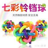 寵物玩具 寵物玩具球七彩鈴鐺球小中大號狗狗玩具彩虹球 nm7589【VIKI菈菈】