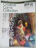 【書寶二手書T1/漫畫書_JCY】CCC創作集2_日本時代的那些事_2009/7