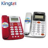 【Kingtel 西陵】來電顯示有線電話 KT-8178 紅色/銀色(二色隨機出貨)