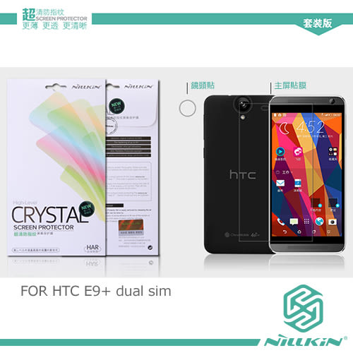 NILLKIN HTC One E9/E9+/E9 Plus 超清防指紋保護貼 含鏡頭貼 螢幕膜 高清貼