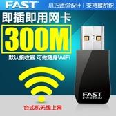 300M免驅USB無線網卡WiFi接收器 筆記本台式機電腦隨身WiFi信號發射AP 奇思妙想